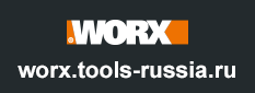 https://worx.tools-russia.ru/