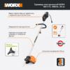 Триммер электрический WORX WG111E